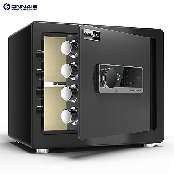 歐奈斯保險櫃家用小型25/35cm保險箱指紋密碼WIFI遠程報警智慧全鋼防LX 非凡小鋪 新品