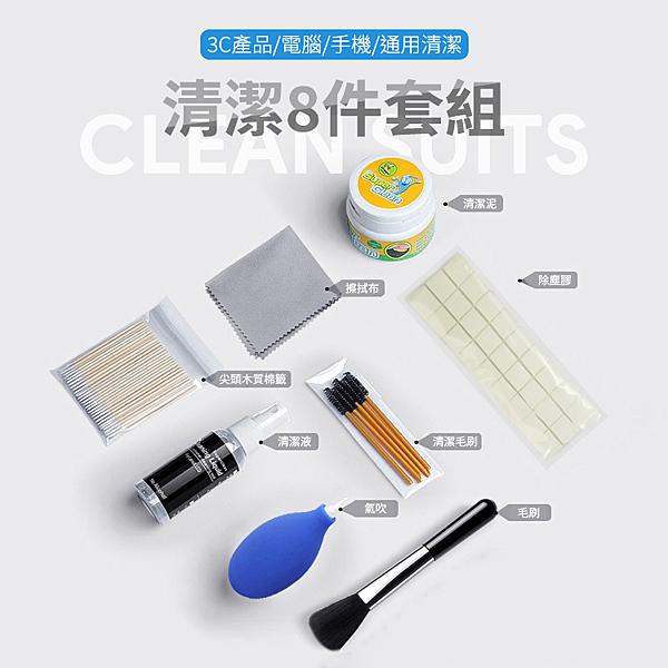 ◆精品系列 HUAWEI FreeBuds 2 / 3 清潔神器【8件套組】通用 藍牙 藍芽 無線 耳機 清潔組 工具組 除塵