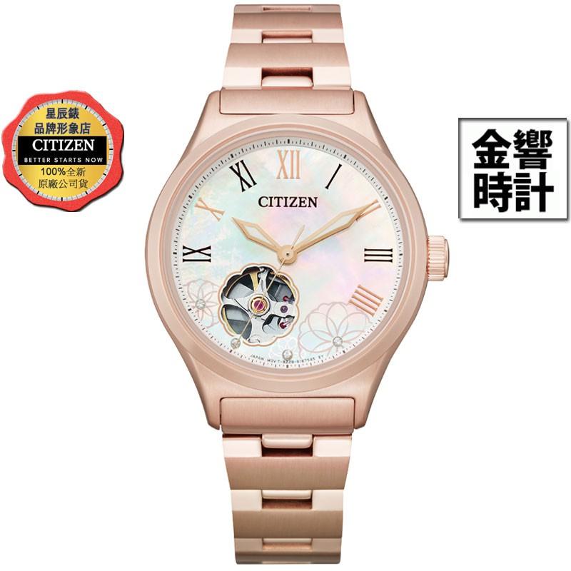 CITIZEN 星辰錶 PC1007-81D,公司貨,自動上鍊,機械錶,時尚女錶,藍寶石,白蝶貝面板,4顆水晶,手錶