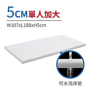 QSHION 助眠紓壓可水洗床墊/單人加大/5CM