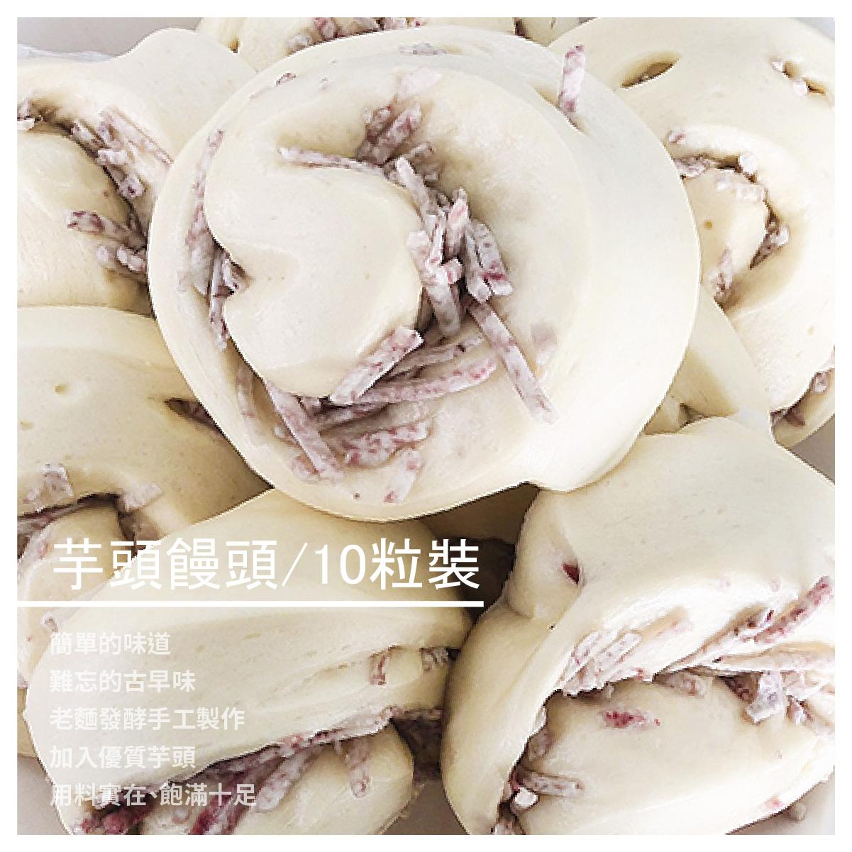 【阿英手工饅頭】芋頭饅頭/10粒裝