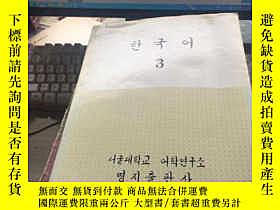 二手書博民逛書店韓文罕見版 舊書 313209 韓文 版 舊書 韓文 版 舊書