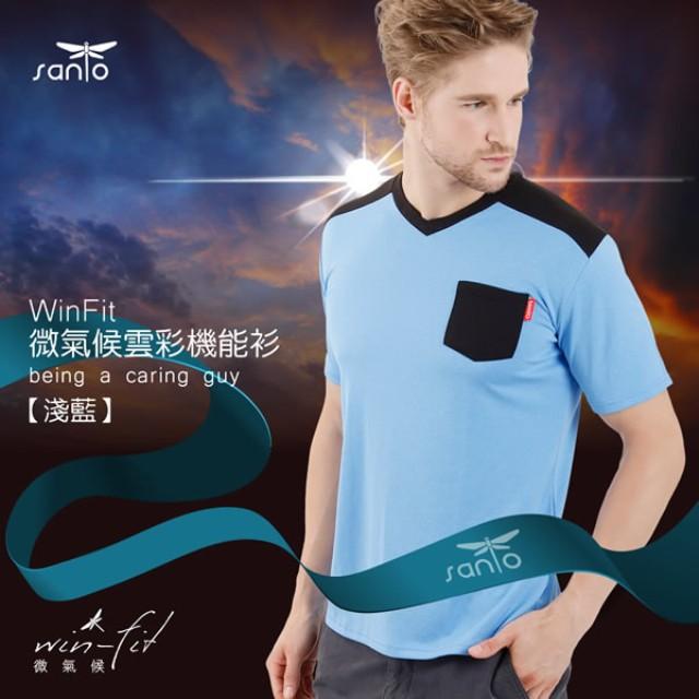 SANTO win-fit微氣候雲彩機能衫-淺藍