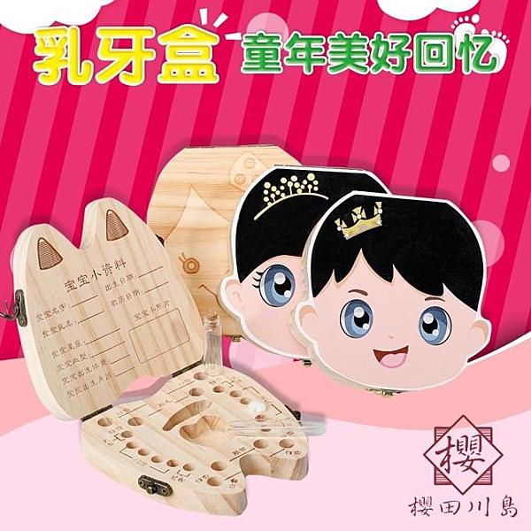 乳牙盒寶寶禮物實木牙齒保存盒【櫻田川島】