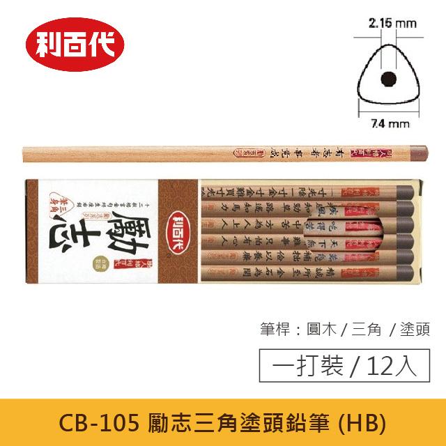 CB-105 勵志三角塗頭鉛筆 (HB)