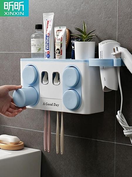 免打孔牙刷置物架吸壁掛牆式刷牙漱口杯子牙缸網紅衛生間牙具套裝 印象家品