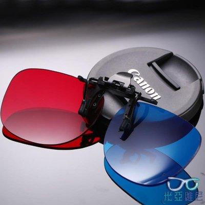 3d紅藍眼鏡近視夾片電視電腦通用三D眼睛手機專用電影立體眼鏡