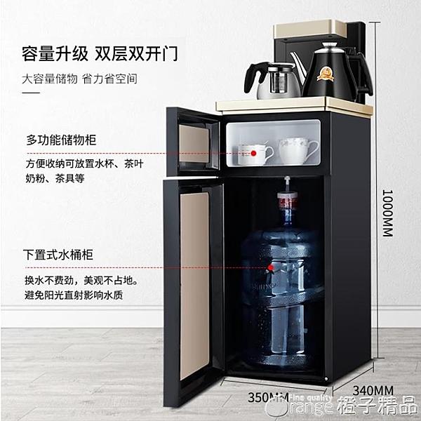 金盾飲水機家用台式小型下置水桶立式桶裝水全自動上水智慧茶吧機 (橙子精品)