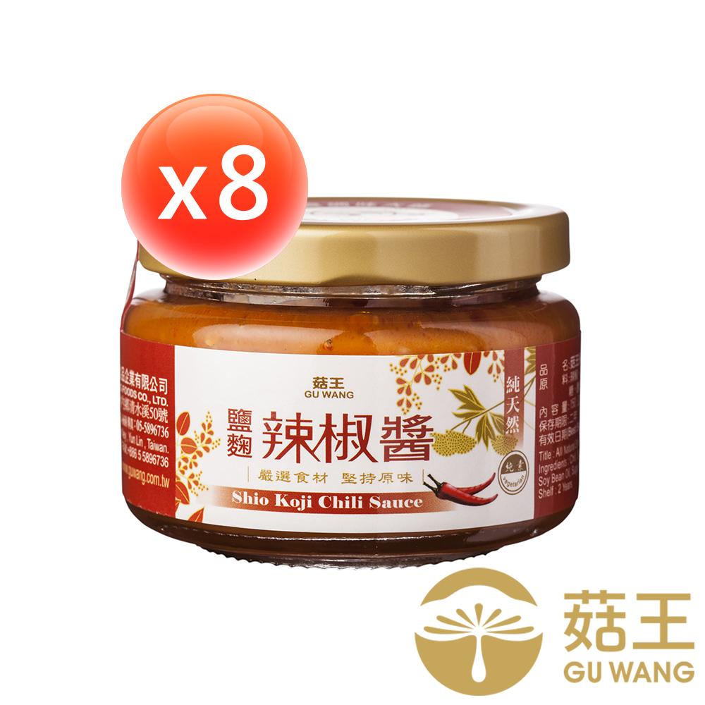 【菇王食品】鹽麴辣椒醬150g(8入組)純素食