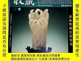 二手書博民逛書店收藏罕見2005年第8期11905 收藏雜誌社 收藏雜誌社 出版