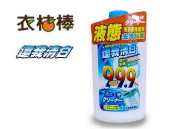 幸福LINE㊣momo【衣桔棒-還我清白液態洗衣槽去污清潔劑600ml】2022.03.31♥洗衣精加價購$65