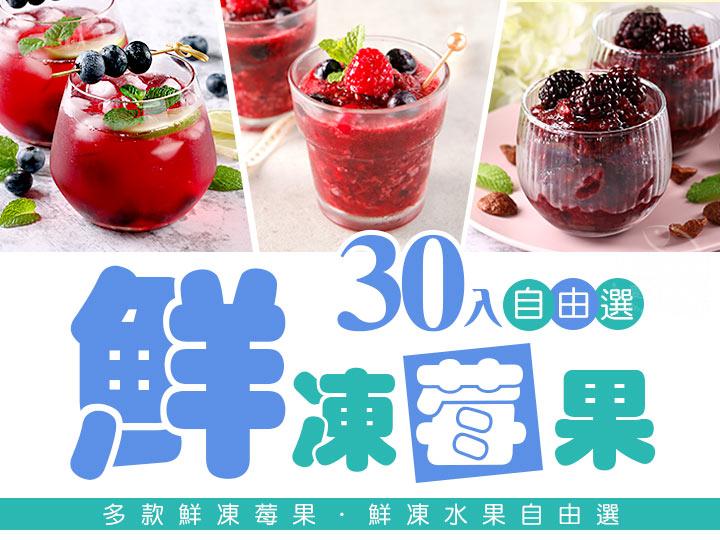 鮮凍莓果自由選(任選30包)