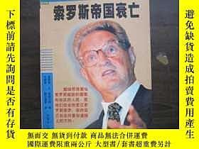 二手書博民逛書店罕見疼痛與羞澀:21世紀成功背後的隱私20525 張放著 內蒙古