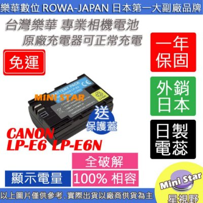 星視野 免運 ROWA 樂華 CANON LPE6 電池 5DIII 5D2 5D3 6DII 60D 5D4 6D