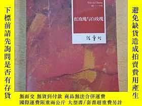 二手書博民逛書店罕見紅玫瑰與白玫瑰23470 張愛玲著 北京十月文藝出版社 IS
