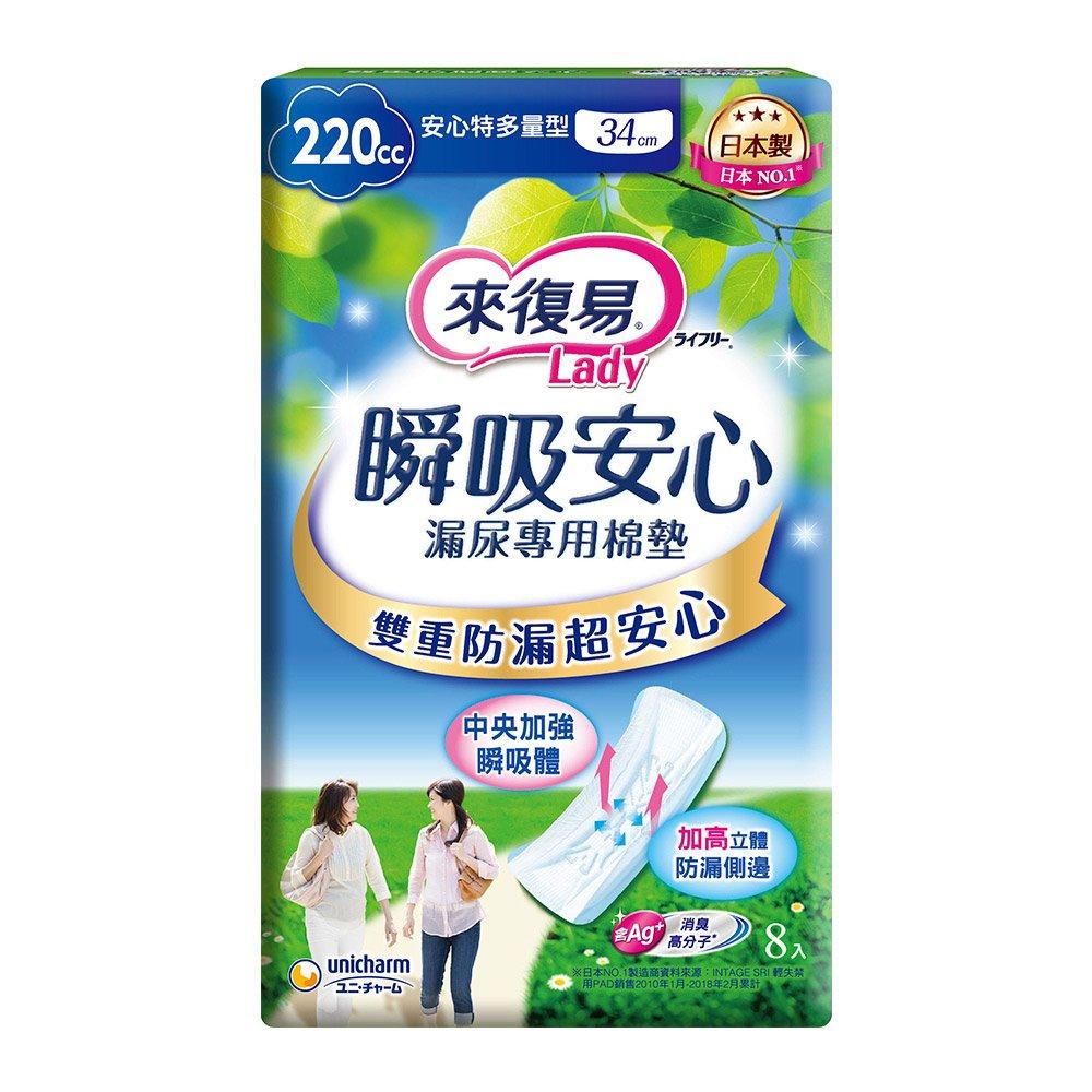 來復易瞬吸安心漏尿專用棉墊特多量型 8片/8包