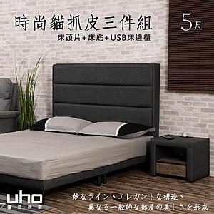 【UHO】時尚貓抓皮3件組(床頭片+床底+USB床邊櫃)-5尺雙人沉穩紫