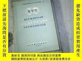 二手書博民逛書店罕見世界工會聯合會(外文原版書)11905 世界工會聯合會 世界