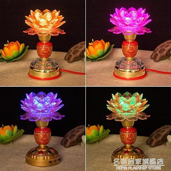 佛教用品水晶蓮花燈佛供燈led荷花燈電池佛前燈長明燈電佛燈家用 名購居家