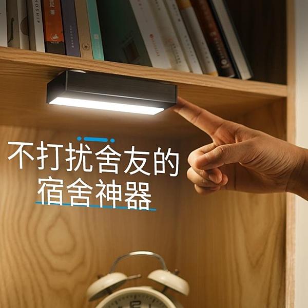 可充電式酷斃燈led台燈護眼書桌大學生宿舍神器寢室上鋪磁鐵吸附 伊衫風尚