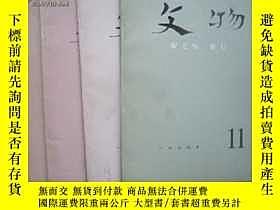 二手書博民逛書店罕見文物雜誌1974年4、6、8、11期20525 文物編輯部