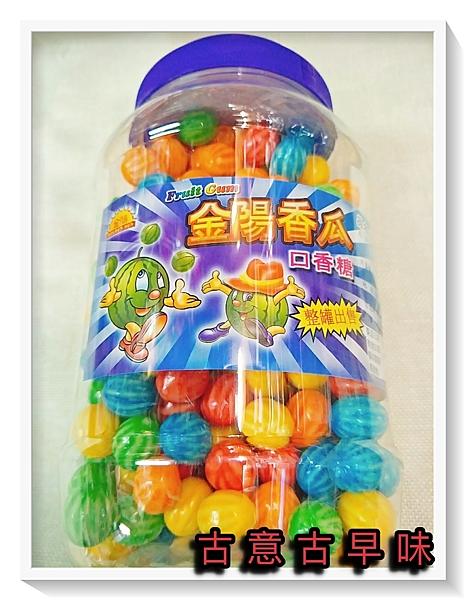 古意古早味 金陽香瓜 (240個/罐/約750公克) 懷舊零食 西瓜造型 草莓口香糖 小時候回憶 台灣零食