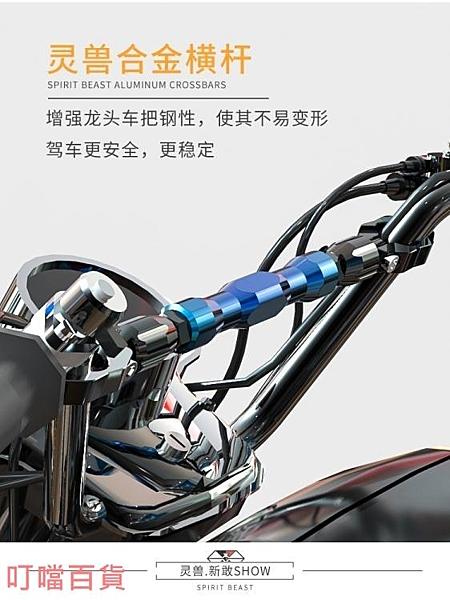 機車橫桿配件改裝天劍配件GW250F龍頭車把平衡桿 叮噹百貨