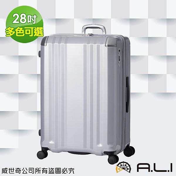 【A.L.I】28吋台日同步 一扳即停煞車輪行李箱/國旅首選/行李箱(008WA科技銀)