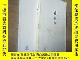 二手書博民逛書店 罕見書2冊合售10445 楊絳[著