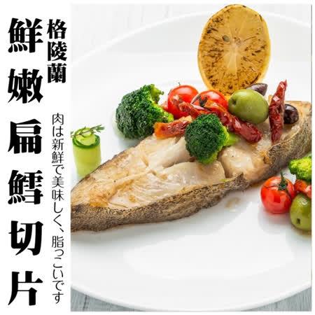 【海肉管家】鮮嫩扁鱈切片X2包(每包5片 約380g±10%/包(含冰重)
