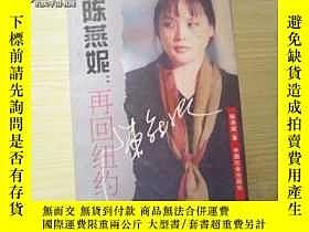 二手書博民逛書店罕見陳燕妮:再回紐約20525 陳燕妮 中國社會 出版1998