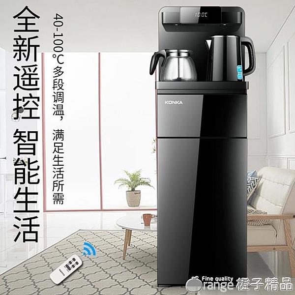 康佳飲水機家用下置水桶辦公智慧童鎖立式冷熱全自動桶裝水茶吧機 (橙子精品)