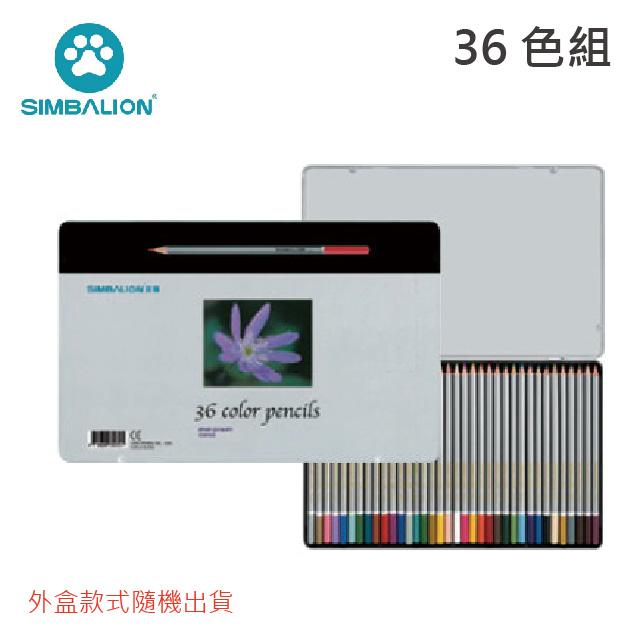雄獅 塗頭色鉛筆系列 (鐵盒)36色