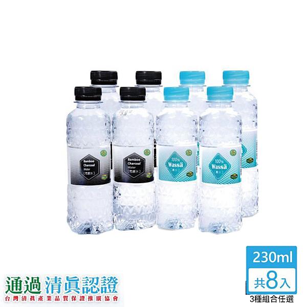 CASUAL LIFE 鑽石瓶迎賓水 純水 天然竹炭水 8入 230ML 三種組合任選 台灣玉山水脈 台灣清真食品認證