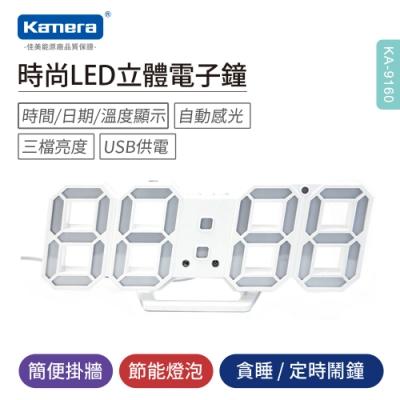 Kamera KA-9160 時尚LED立體電子鐘 (3D數字時鐘 掛鐘 鬧鐘 溫度計 3D時鐘 小夜燈 )