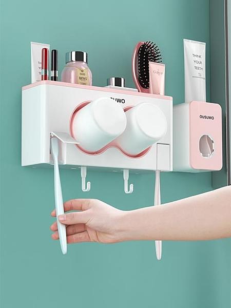 牙刷架置物架掛壁式衛生間牙缸杯情侶漱口杯免打孔電動牙刷掛牆式 印象家品