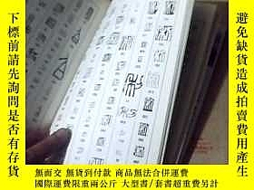 二手書博民逛書店吳昌碩篆刻字典罕見一版一印11905 戴山青 編 北京廣播學院出