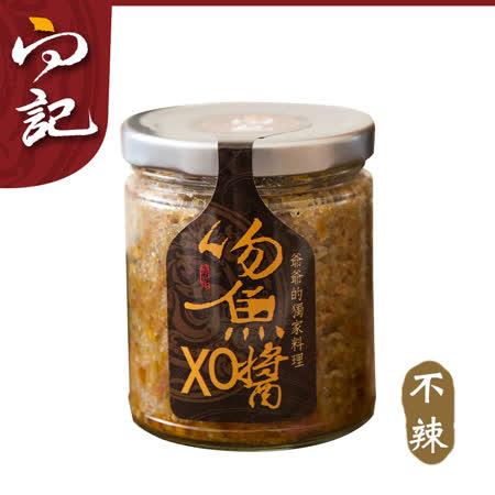 桃園金牌 向記 吻魚XO醬(不辣)-200g/罐 2入組