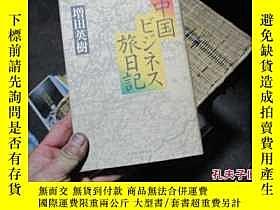 二手書博民逛書店罕見增田英樹簽名書《我的中國商旅日記】日文版【看圖】11818