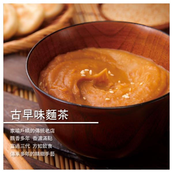 【朝和餅舖】古早味麵茶 /包 (葷)