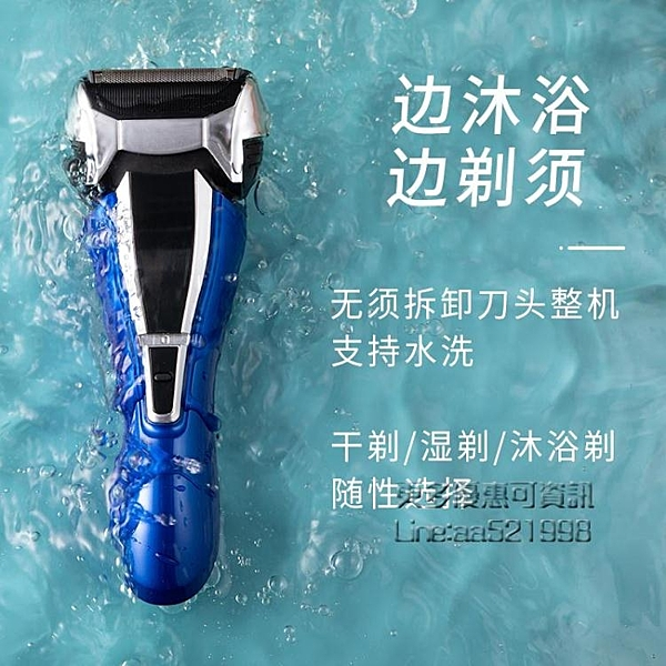全身水洗往復式電動剃須刀飛科男士刮胡子刀充電式硬胡子專用須刨 每日特惠