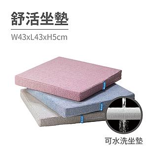 QSHION 舒活坐墊 (三色任選)天空藍