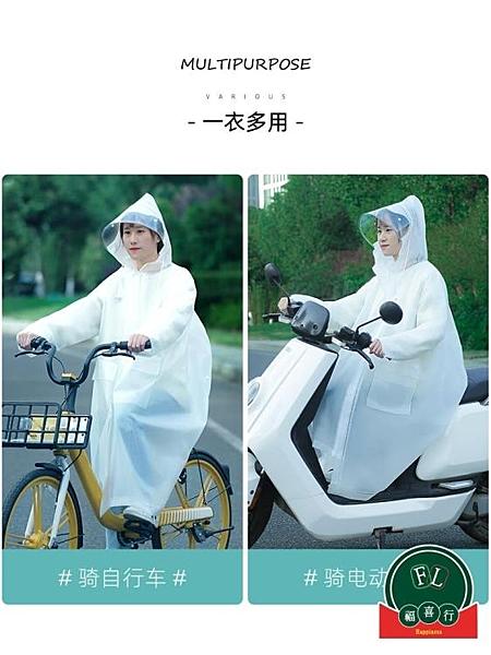 透明時尚防護男女成人電動車雨披加厚長款全身雨衣【福喜行】
