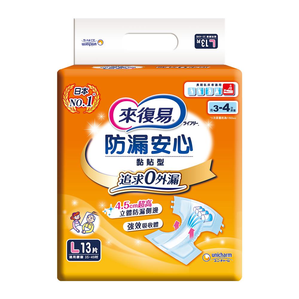 來復易 防漏安心紙尿褲(L)(13片 x 6包/箱)(成人紙尿褲)