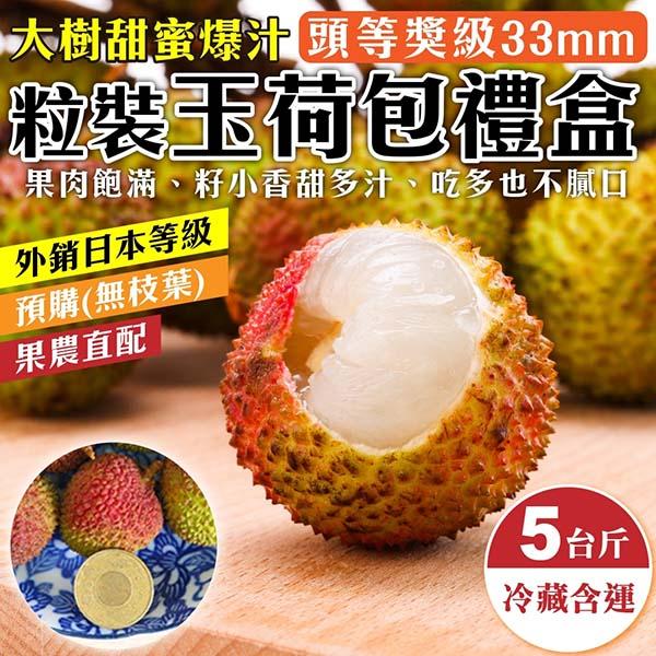【產地直送】大樹爆汁33mm+玉荷包禮盒(5斤/盒_去枝葉)
