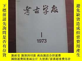 二手書博民逛書店罕見考古學報(1973年第1期)20525 中國社會科學院考古研