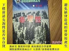 二手書博民逛書店罕見非理性20525 紹六著 中國社會出版社 ISBN:9787
