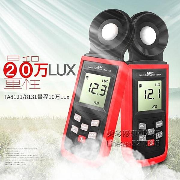 照度計光照度計測光儀高精度流明測試儀亮度計光度計照度儀