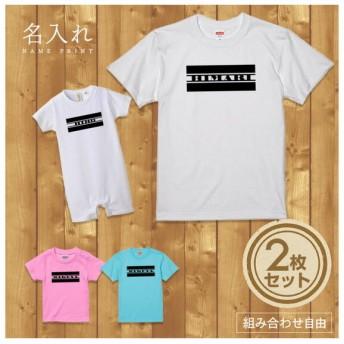 【名入れ 前面プリント 2枚セット】Tシャツ ライン type1 半袖 組み合わせ自由 セット ペア お揃い 親子コーデ 赤ちゃん カップル ルームウェア 在宅コーデ