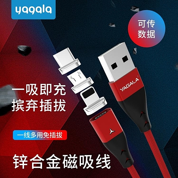 數據線 yagala磁吸手機快充數據線蘋果iphone安卓type-c